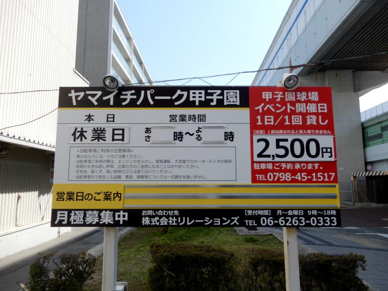 ヤマイチパーク甲子園